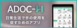 日常生活で手の使用を促すためのアプリ ADOC-H