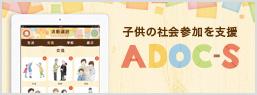 リハビリ従事者のためのコミュニケーションパッド「ADOC」
