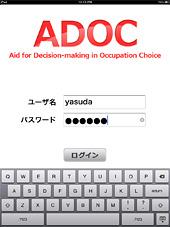 ADOCログイン画面