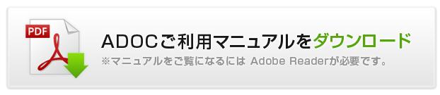 ADOCご利用マニュアルのダウンロード