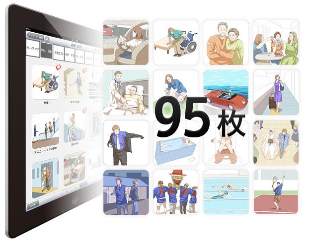 95枚のイラスト